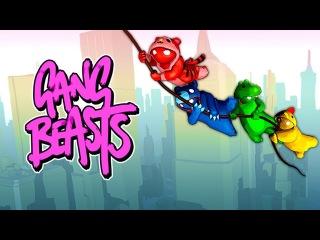 Gang Beasts онлайн. Инди игра онлайн Ганг Бест, играем на плейстейше 4 пс 4 #Юрок