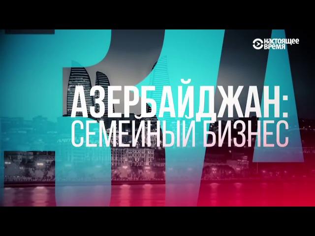 Азербайджан, которую не покажут по ТВ