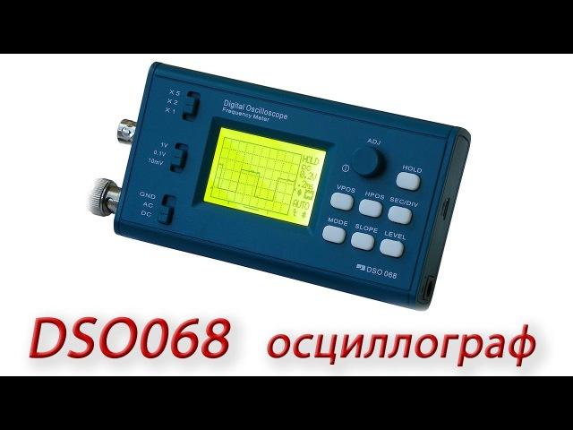 Новый конструктор осциллографа DSO068