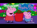 Peppa Pig Peppas Christmas Pirate Island Season 2 Episode 13 14