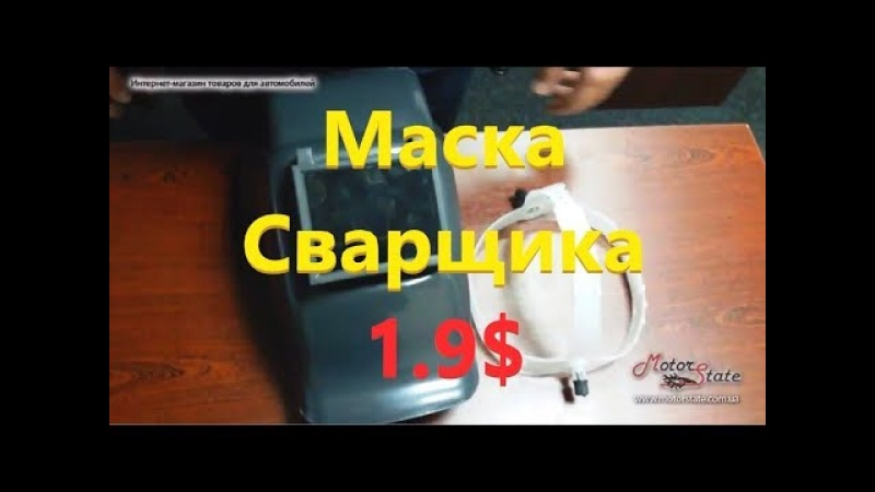Маска сварщика ✓ Vita ZM 0020 ≡ Супер низкая цена ➤ 1.9$