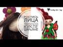 Роспись лица текстильной кукле Дарьяне. София Покровская