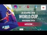 IFSC Moscow World Cup 2018 B+S Этап кубка мира по скалолазанию, Москва