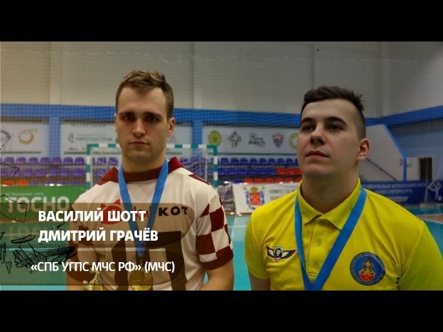 Василий Шотт, Дмитрий Грачев - СПб УГПС МЧС РФ