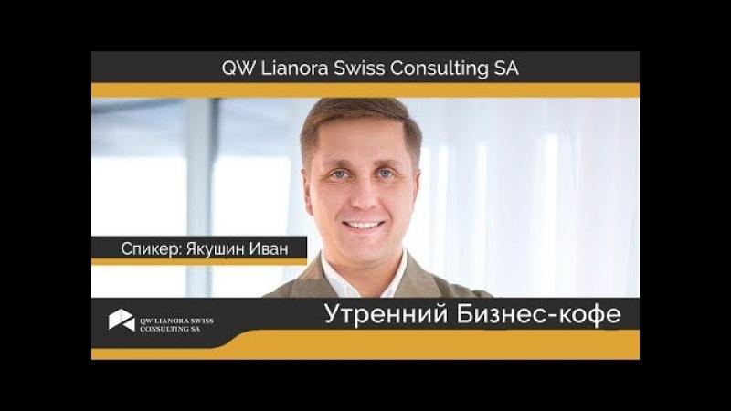 Иван Якушин Утро с Лианорой QW Lianora Swiss Consulting 13 03 2018
