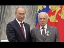 Путин вручил государственную награду Алексею Ильичу Осипову