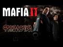 Mafia II - ФИНАЛОЧКА, ВИТЬКА КОТЛЕТА и ДЖО КОСИПОР, ПРОХОЖДЕНИЕ СЮЖЕТКИ (МАФИЯ 2) | 12+