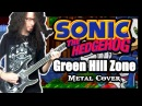 Sonic GREEN HILL ZONE - METAL COVER ToxicxEternity Adam King