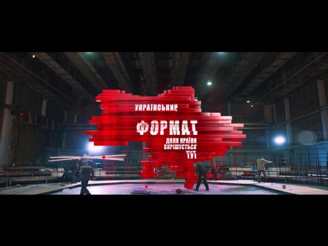 Украинский формат судьба страны решается здесь Премьера 15 09 17 на NewsOne