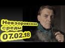 Александр Невзоров Дудь и говорящая клубника 07 02 18 Невзоровские среды