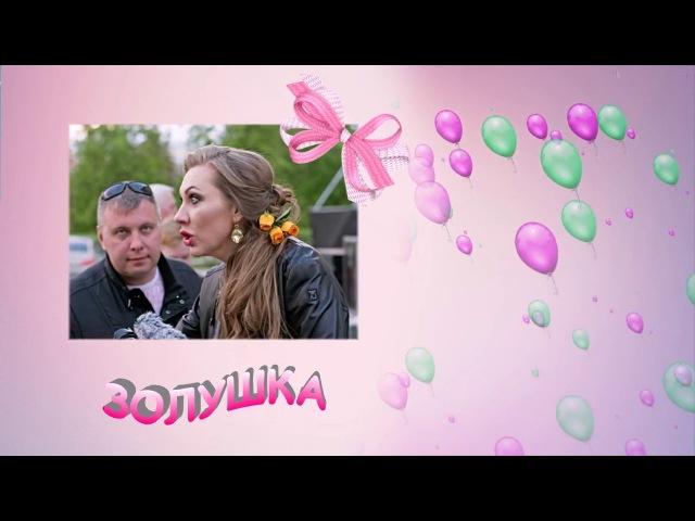 Наталия Иванова - Золушка («Хоть поверьте, хоть проверьте») (слайд-шоу)