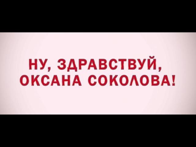 Ну, здравствуй, Оксана Соколова! - трейлер