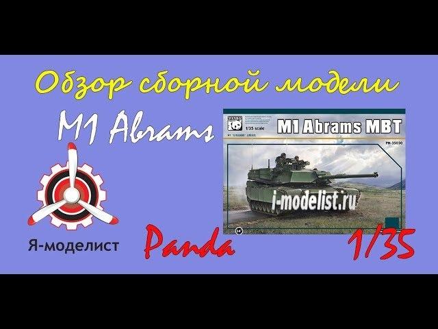 Обзор содержимого коробки сборной масштабной модели фирмы Panda: американский танк M1 ABRAMS, в масштабе 1/35. www.i-modelist.ru/goods/model/tehnika/Panda/730/47312.html