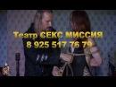 BDSM SHOW ! БДСМ театр СЕКС МИССИЯ - фрик шоу, продюсер Захаров Василий