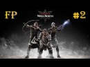 The Lord of the Rings: War in the North Спасли птичку 2 серия