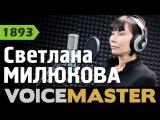 Светлана Милюкова Мама (Светлана Лазарева)
