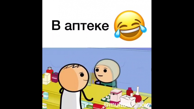 АПТЕКАРЬ