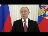 Путин обратился к нации и отметил важность консолидации общества