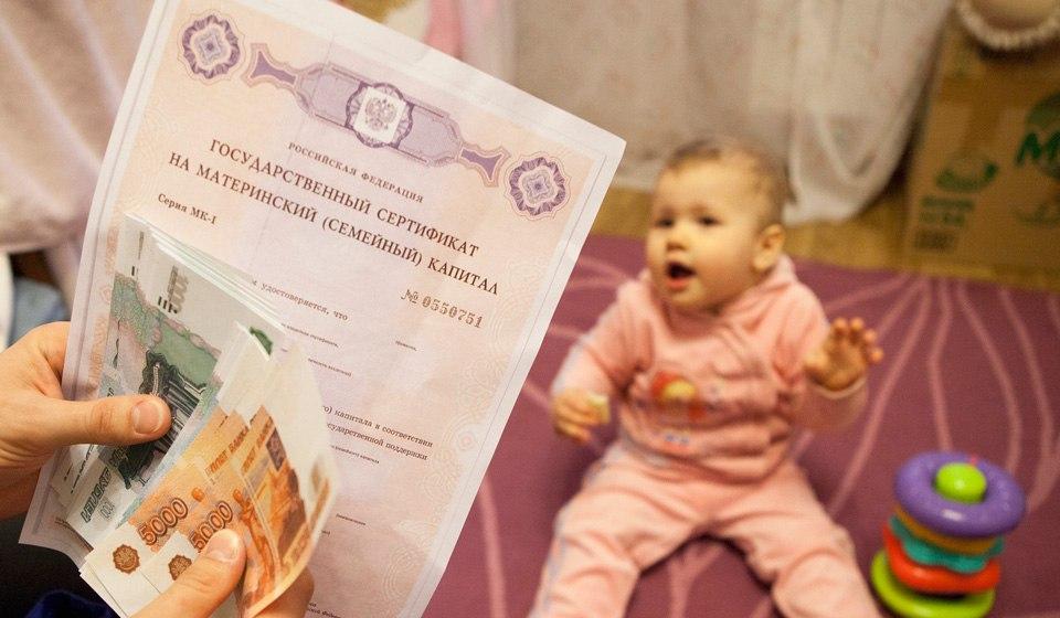 ВУдмуртии прием заявлений наполучение маткапитала начнется после новогодних праздников