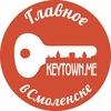 Кейтаун Смоленск