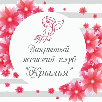 Ксения Крылатая
