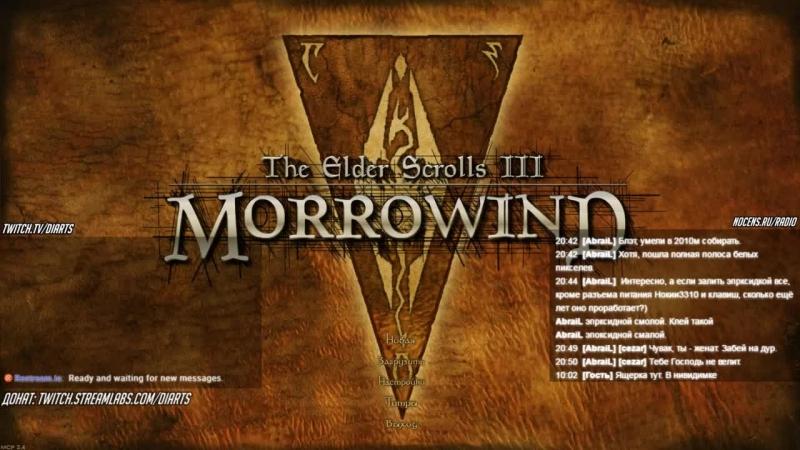Starfield детства Стрим в честь 16 летия Морровинда