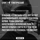РЕ-КВИЗ-ИТ Киров | Весенний квиз | REQUIZIT