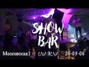 Show Bar Ели-Пели