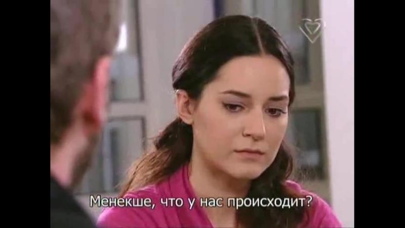 Menekşe İle Halil/ Менекше и Халиль - 62 - Rusça Altyazı/ Рус. Суб.