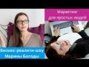 Бизнес реалити шоу Марины Богоды Встреча с дизайнером Риммой Хасаншиной День 1