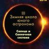 Зимняя Школа юного астронома