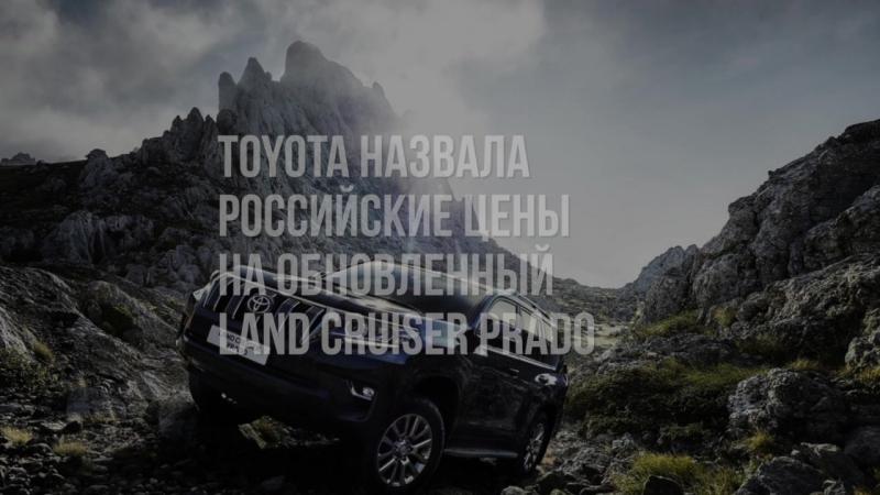 Цены на обновленный Toyota Land Cruiser Prado