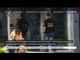 Новости на «Россия 24» • В Бразилии злоумышленники украли из аэропорта 5 миллионов долларов