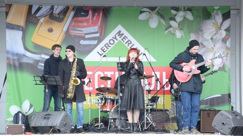 Винил (Vinyl)-Serebro - Отпусти МЕНЯ (Фестиваль весеннего вдохновения в Леруа Мерлен Омск 21.04.2018)
