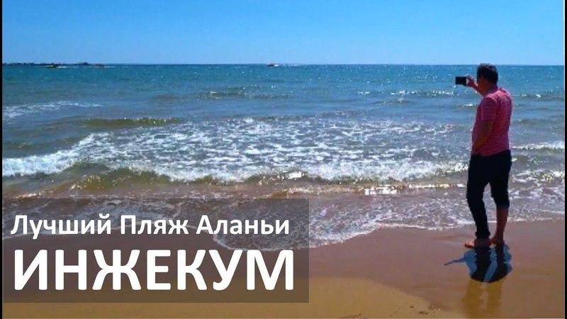 Турция: Лучший пляж Аланьи - Инжекум