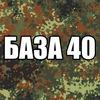БАЗА 40