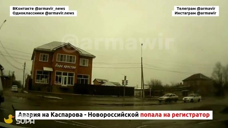 ДТП Каспарова - Новороссийская (Армавир)