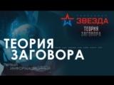 Теория заговора. Снайперы майдана: тайна,покрытая властью? - эфир от 27.11.2017