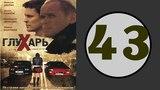 Глухарь 2 сезон 43 серия (2009 год) (русский сериал)