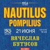 Вячеслав Бутусов /21.06/ НАУ 35 на БИС
