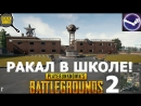 Playerunknown's Battlegrounds РАКАЛ В ШКОЛЕ 2
