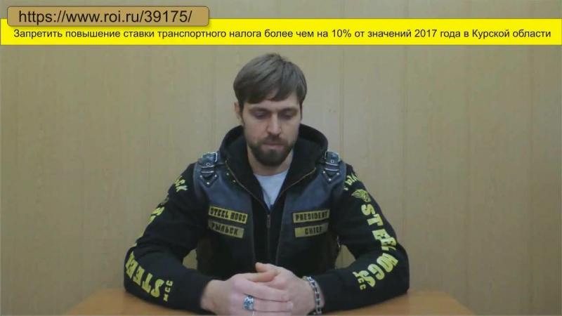 В Курской области повысили транспортный налог в 5 раз!  www.roi.ru/39175/