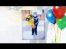 пример слайд шоу С днем рождения Андрейка