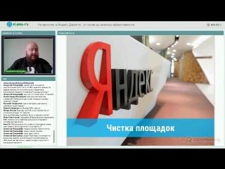 eLama: Ретаргетинг в Яндекс.Директе: от основ до анализа эффективности от 27.04.18