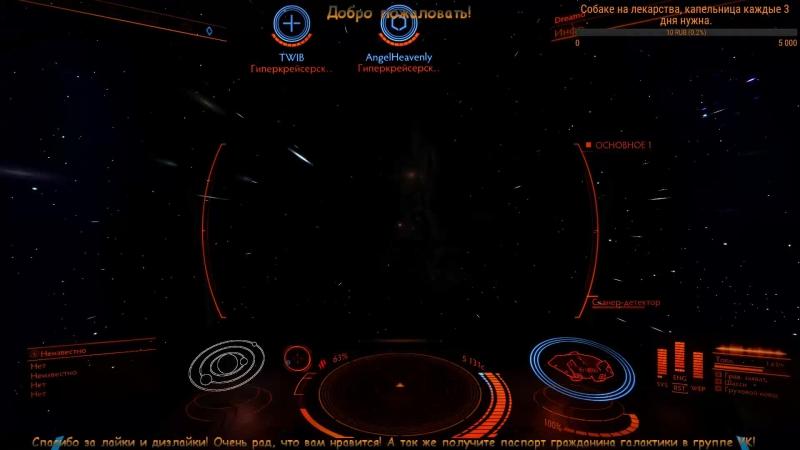 CMDR Daemor - ED! Инопланетные источники сигнала? Выживем после встречи? Music! (18)