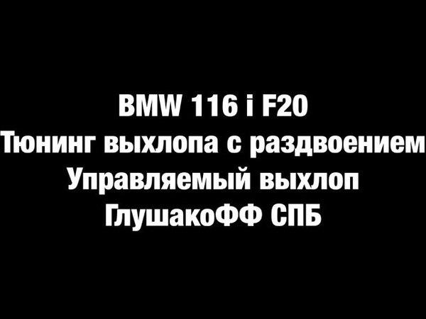 BMW F20 116i - Тюнинг выхлопа на заслонке Раздвоение глушителя
