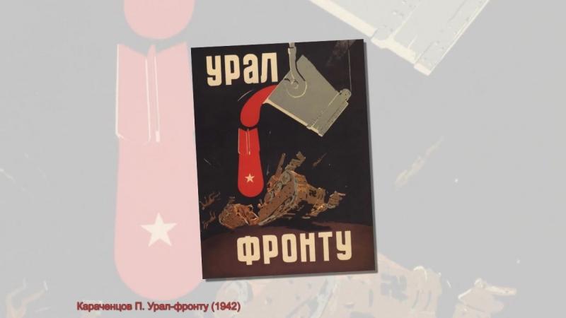 Видео к выставке Вёрсты войны