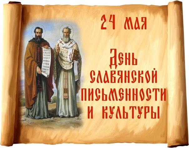 Давным-давно, Кирилл и Мефодий принесли нам светоч знаний, и с тех пор изменилось многое, но самобытная славянская письменность и культура по прежнему жива…