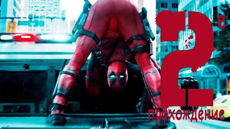 Deadpool Дэдпул антигерой Марвел 2 е прохождение