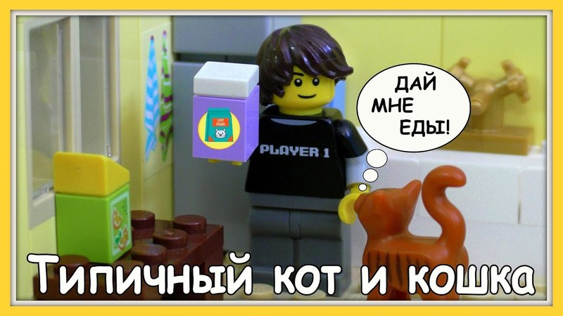 Типичный кот (кошка) - Lego Версия (Мультфильм)